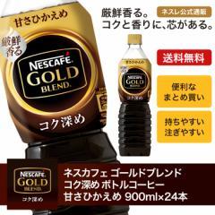 【20%OFFクーポン】ネスカフェ ゴールドブレンド コク深め ボトルコーヒー 甘さひかえめ 900ml ×24本入【ネスレ公式通販・送料無料】
