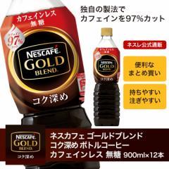 【20%OFFクーポン】ネスカフェ ゴールドブレンド コク深め カフェインレス 無糖 900ml ×12本セット【ネスレ公式通販】【アイスコーヒー