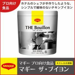 マギー ザ・ブイヨン【ネスレ公式通販】【業務用食品】
