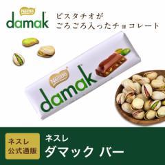 ネスレ ダマック バー【ネスレ公式通販】【チョコレート】