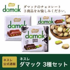 ネスレ damak ダマック セット【ネスレ公式通販】【チョコレート】