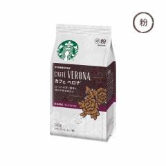 スターバックス コーヒー カフェ ベロナ 140g【ネスレ公式通販】【粉タイプ】