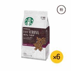 スターバックス コーヒー カフェ ベロナ 140g ×6【ネスレ公式通販】【粉タイプ】
