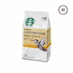 スターバックス コーヒー ライトノート ブレンド 160g【ネスレ公式通販】【粉タイプ】