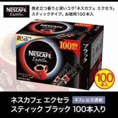 ネスカフェ エクセラ スティック ブラック 100本【ネスレ公式通販】【スティックコーヒー 脱 インスタントコーヒー】