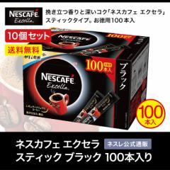 ネスカフェ エクセラ スティック ブラック 100本 ×10【ネスレ公式通販・送料無料】【スティックコーヒー 脱 インスタントコーヒー】