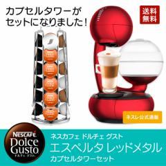 エスペルタ レッドメタル カプセルタワーセット【ネスレ公式通販・送料無料】