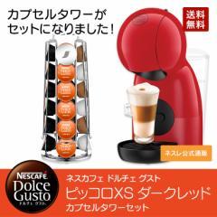 ピッコロXS ダークレッド カプセルタワーセット【ネスレ公式通販・送料無料】
