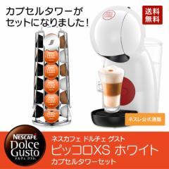 ピッコロXS ホワイト カプセルタワーセット【ネスレ公式通販・送料無料】【コーヒーメーカー コーヒーマシン ドルチェグスト 本体】