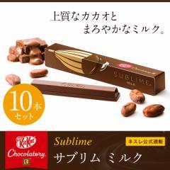 キットカット ショコラトリー サブリムミルク 10本セット 【ネスレ公式通販】【KITKAT チョコレート】