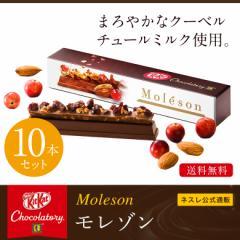 キットカット ショコラトリー モレゾン ×10本セット【ネスレ公式通販・送料無料】【KITKAT チョコレート】