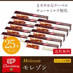 キットカット ショコラトリー モレゾン×25本セット【ネスレ公式通販・送料無料】【KITKAT チョコレート   ネスレ チョコ お菓子 スイー