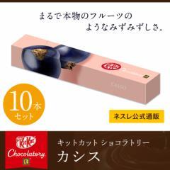 キットカット ショコラトリー  カシス 1本×10【ネスレ公式通販】【KITKAT チョコレート】