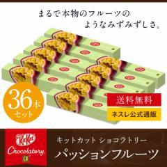 キットカット ショコラトリー パッションフルーツ 1本×36【ネスレ公式通販・送料無料】【KITKAT チョコレート  ネスレ チョコ ギフト ス