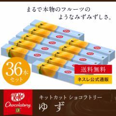 キットカット ショコラトリー ゆず 1本×36【ネスレ公式通販・送料無料】【KITKAT チョコレート   ネスレ チョコ ギフト 菓子 スイーツ