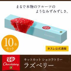 キットカット ショコラトリー  ラズベリー 1本×10【ネスレ公式通販】【KITKAT チョコレート】