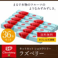 キットカット ショコラトリー ラズベリー 1本×36【ネスレ公式通販・送料無料】【KITKAT チョコレート   ネスレ チョコ ギフト スイーツ