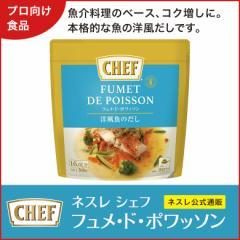 シェフ フュメドポワッソン 300g【ネスレ公式通販】【業務用食品】