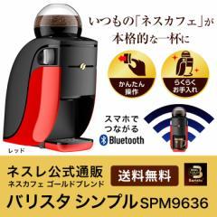 ネスカフェ ゴールドブレンド バリスタ シンプル レッド SPM9636-R【ネスレ公式通販・送料無料】【コーヒーメーカー コーヒーマシン】