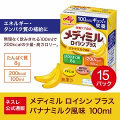 メディミル ロイシン プラス バナナミルク風味 100ml 【アミノ酸 たんぱく バランス栄養 栄養補助食品 栄養食品 】