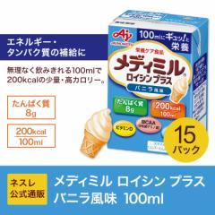 メディミル ロイシン プラス バニラ風味 100ml【アミノ酸 たんぱく バランス栄養 栄養補助食品 栄養食品 】