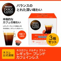 ネスカフェ ドルチェ グスト レギュラーブレンド カフェインレス(ルンゴデカフェナート)×3箱セット【ネスレ公式通販】