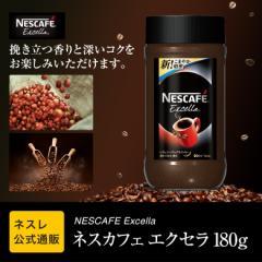 ネスカフェ エクセラ 180g【ネスレ公式通販】【脱 インスタントコーヒー】
