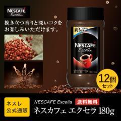 ネスカフェ エクセラ 180g ×12個セット【ネスレ公式通販・送料無料】【脱 インスタントコーヒー】