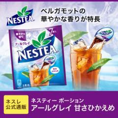 ネスティー ポーション アールグレイ 甘さひかえめ 7個【ネスレ公式通販】