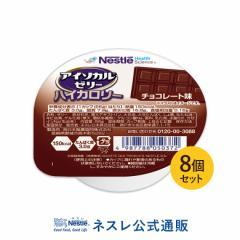 アイソカル ゼリー ハイカロリー チョコレート味 66g×8個セット【アイソカルゼリー HC エイチシー ネスレ ゼリー 栄養ゼリー 栄養補助食