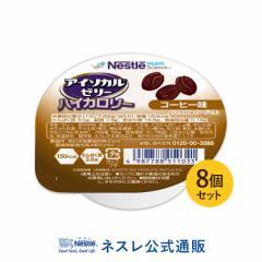 アイソカル ゼリー ハイカロリー コーヒー味 66g×8個セット【アイソカルゼリー HC エイチシー ネスレ ゼリー 栄養ゼリー 栄養補助食品