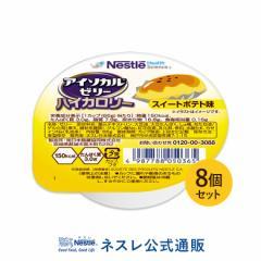 アイソカル ゼリー ハイカロリー スイートポテト味 66g×8個セット【アイソカルゼリー HC エイチシー ネスレ ゼリー 栄養ゼリー 栄養補助