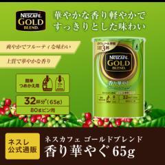 ネスカフェ ゴールドブレンド エコ&システムパック 香り華やぐ 65g【ネスレ公式通販】【バリスタ 詰め替え】