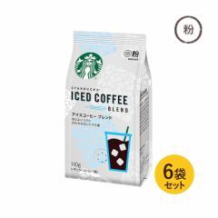 スターバックス(R)レギュラーコーヒー アイスコーヒー ブレンド 140g ×6袋セット【ネスレ公式通販】【粉タイプ】