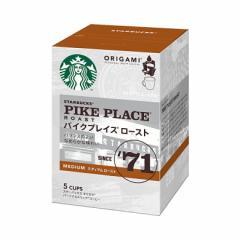 スターバックス オリガミ(R) パーソナルドリップ(R) コーヒー パイクプレイス(R) ロースト 5袋【ネスレ公式通販】