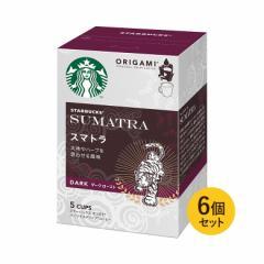 スターバックス オリガミ(R) パーソナルドリップ(R)コーヒー スマトラ 5袋 ×6個セット【ネスレ公式通販】