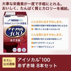 アイソカル100 あずき味 100ml×8パック【 NHS アイソカル ネスレ リソース ペムパル pempal isocal バランス栄養 栄養補助食品 栄養食品
