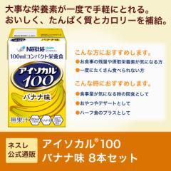 アイソカル100 バナナ味 100ml×8パック【 NHS アイソカル ネスレ リソース ペムパル pempal isocal バランス栄養 栄養補助食品 栄養食品