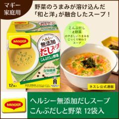 マギー ヘルシー無添加だしスープ こんぶだしと野菜 12袋入【ネスレ公式通販】