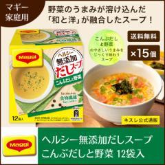 マギー ヘルシー無添加だしスープ こんぶだしと野菜 12袋入×15個【ネスレ公式通販・送料無料】