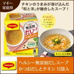 マギー ヘルシー無添加だしスープ かつおだしとチキン 12袋入【ネスレ公式通販】
