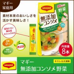 マギー 無添加コンソメ 野菜 8本入【ネスレ公式通販】