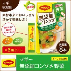 マギー 無添加コンソメ 野菜 8本入×3袋セット【ネスレ公式通販】