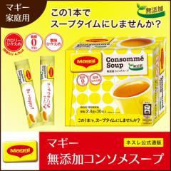 マギー 無添加コンソメスープ 30本入り【ネスレ公式通販】