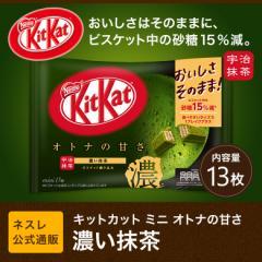キットカット ミニ オトナの甘さ 濃い抹茶 13枚【ネスレ公式通販】【KITKAT チョコレート】