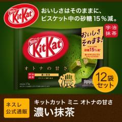 キットカット ミニ オオトナの甘さ 濃い抹茶 13枚 ×12袋セット【ネスレ公式通販】【KITKAT チョコレート】