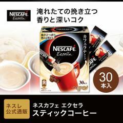 ネスカフェ エクセラ スティックコーヒー 30本入【ネスレ公式通販】【スティックコーヒー 脱 インスタントコーヒー】