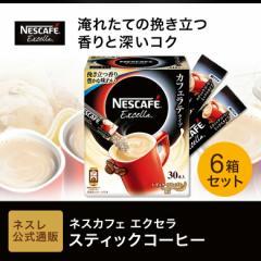 ネスカフェ エクセラ スティックコーヒー 30本入り ×6箱セット【ネスレ公式通販】【スティックコーヒー 脱 インスタントコーヒー】