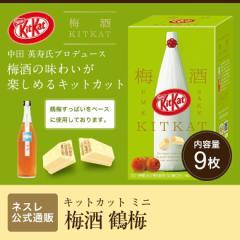 キットカット ミニ 梅酒 鶴梅 9枚【ネスレ公式通販】【KITKAT チョコレート お酒のキットカット】