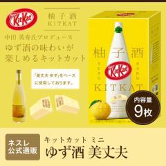 キットカット ミニ 柚子酒 美丈夫 9枚【ネスレ公式通販】【KITKAT チョコレート お酒のキットカット】